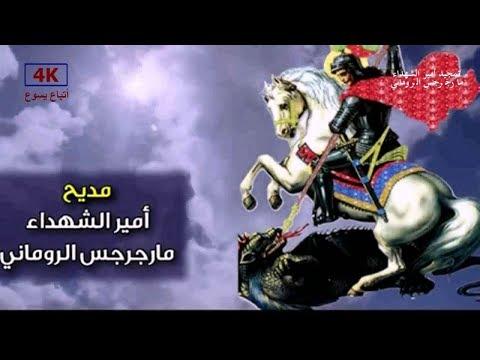تمجيد الشهيد العظيم مارجرجس - امير الشهداء