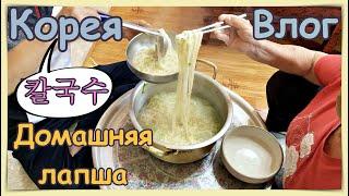 칼국수 Домашняя лапша,  корейские рецепты /Корея Влог