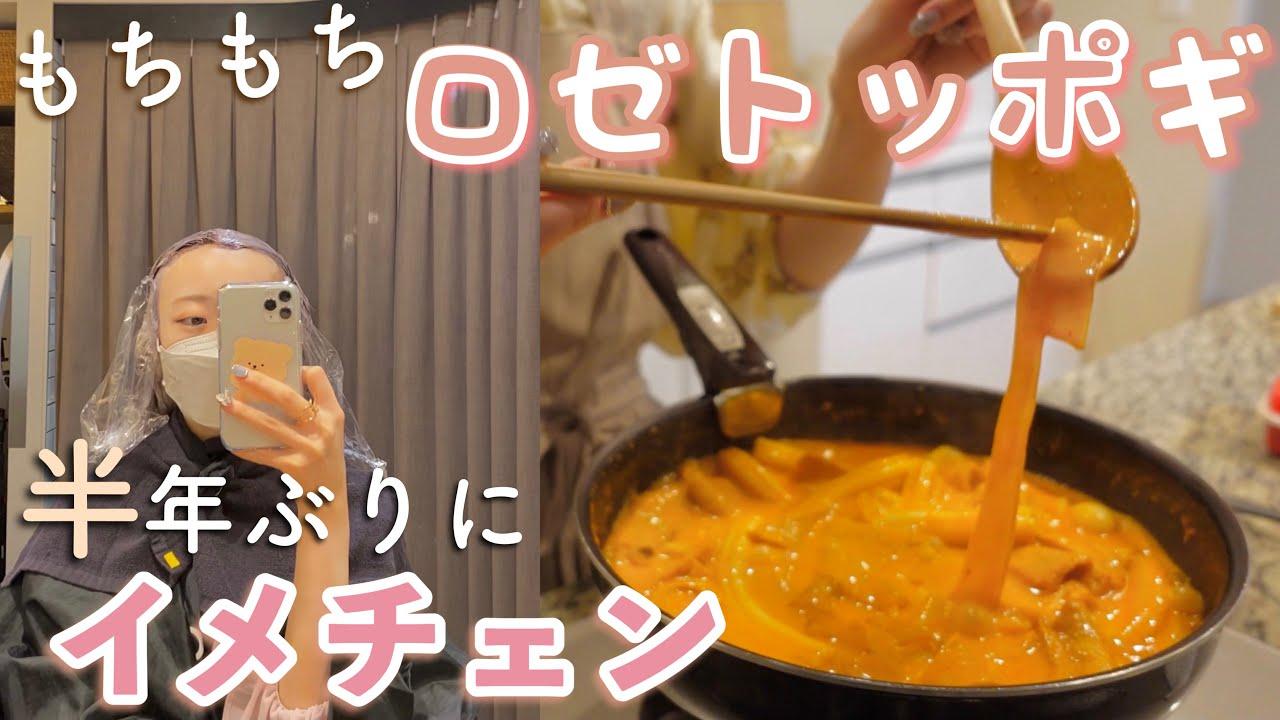 【モッパン】鍋いっぱいのロゼトッポギ作ったら美味しすぎた♡久々の超イメチェン💇🏻♀️