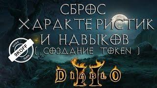 Diablo 2: сброс навыков и характеристик ( создание Token`a)