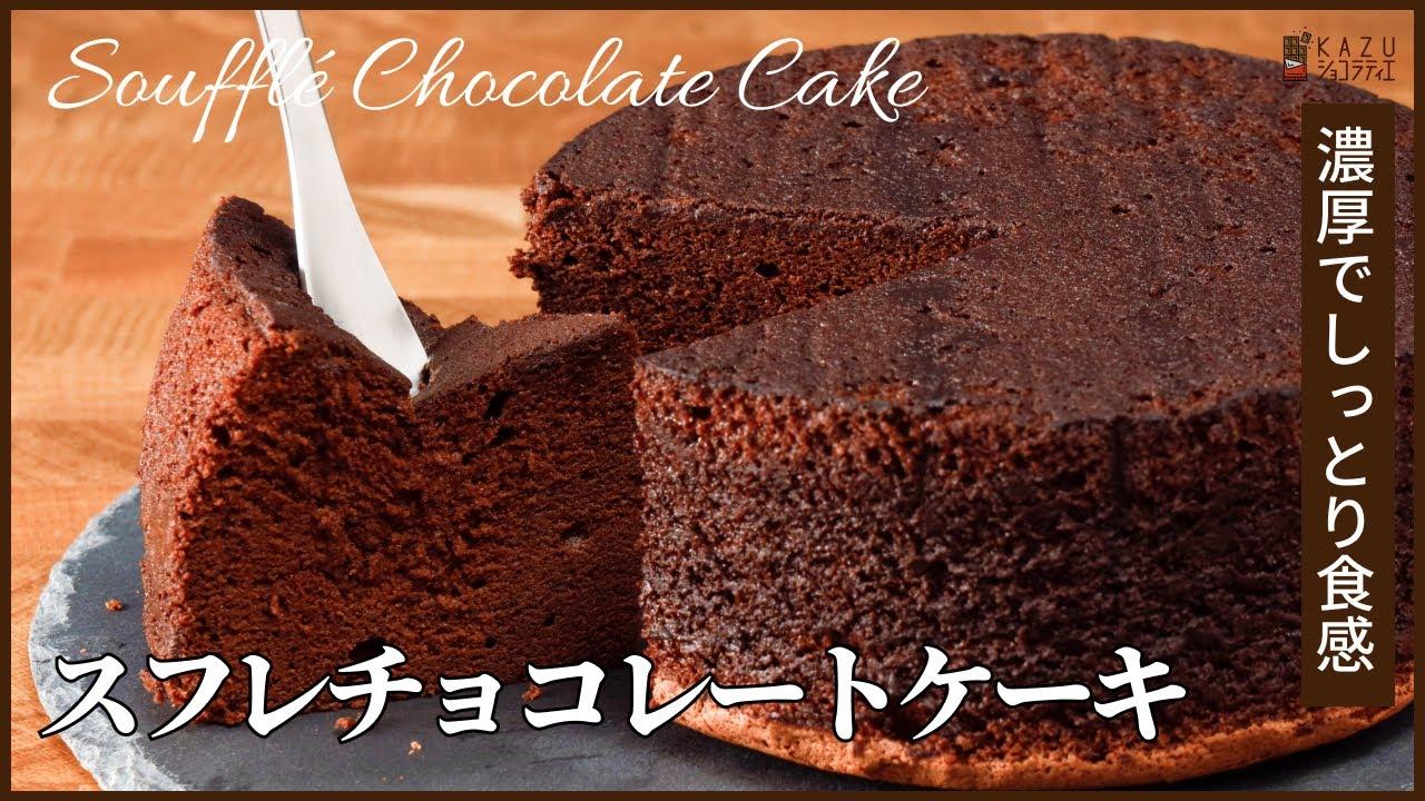 簡単で濃厚なプロの味わい【スフレチョコレートケーキ】の作り方 How to make Souffle Chocolate Cake