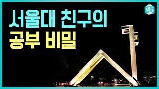 #50 [책그림] 서울대 친구의 공부 비밀 - 혼자하는 공부의 정석