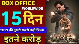 War Full Movie Collection, War Box Office Collection Day 15, Hrithik Roshan, Tiger Shroff, #War