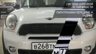 MINI Countryman с пробегом 2010   Quality Cars