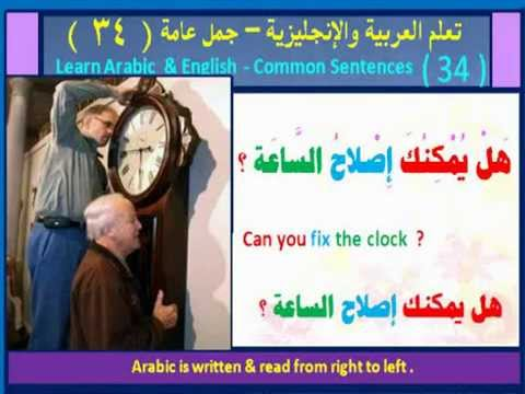 200 Arabic & English Sentences
