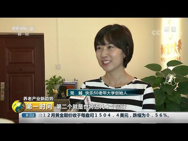 《第一时间》 20191008 2/2| CCTV财经