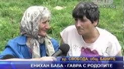 Енихан баба - гавра с Родопите