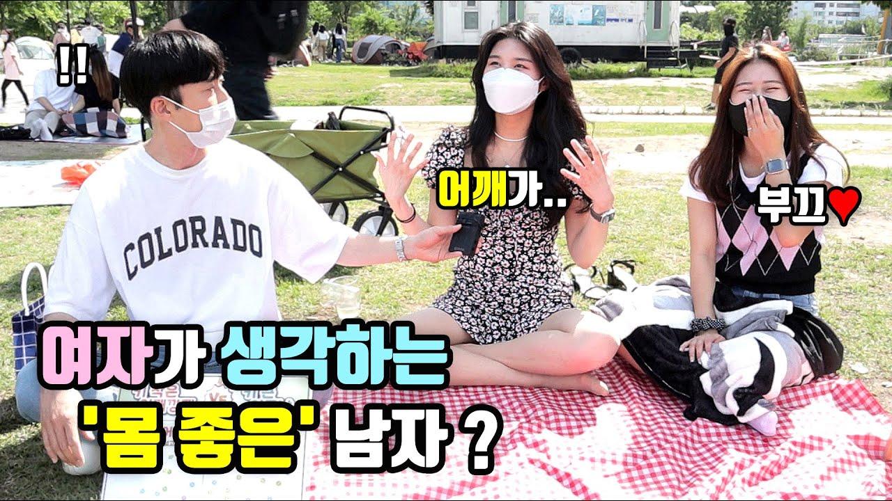 [리얼인터뷰] 여자가 좋아하는 '몸 좋은 남자' 기준!ㅣ남자피지컬(근육)ㅣfeat.추성훈(?)