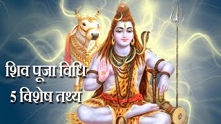 Shiva Puja Vidhi - 5 Most Important Things To Remember When Doing Shiva Puja (शिव पूजा विधि)