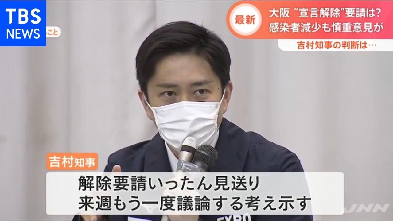 大阪 緊急 事態 宣言 解除 大阪府新型コロナウイルス感染症関連特設サイト