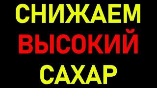 постер к видео СБИВАЕМ высокий САХАР в КРОВИ без приёма таблеток НАРОДНЫМИ СРЕДСТВАМИ!