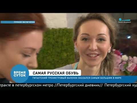 Смотреть фото Канал «Санкт-Петербург»   Самая русская обувь новости СПб