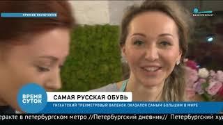 Смотреть видео Канал «Санкт-Петербург» | Самая русская обувь онлайн