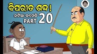 Natia comedy part 20    Biparita sabda