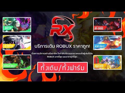 ReaperX ร้านเติม robux เรทราคาสุดคุ้ม ทั้งเติมทั้งฟาร์มในร้านเดียว