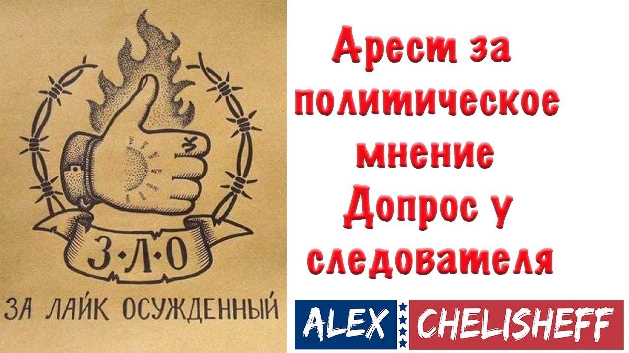 Допрос в России  Арест за политическое мнение  Политическое убежище в США