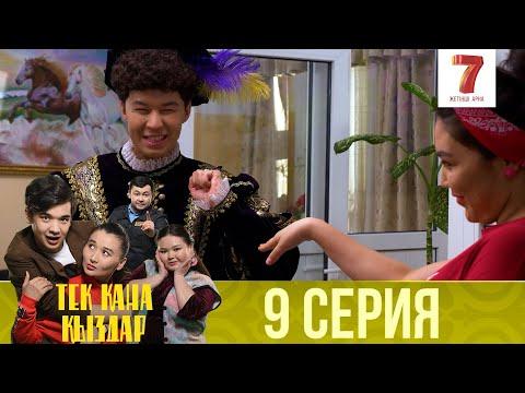 """""""Тек қана қыздар"""" 9 - шығарылым (Тек кана кыздар 9 - выпуск)"""