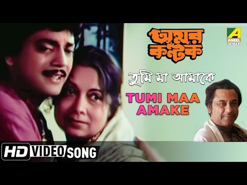 Tumi Maa Amake | Amar Kantak | Bengali Movie Song | Kishore Kumar