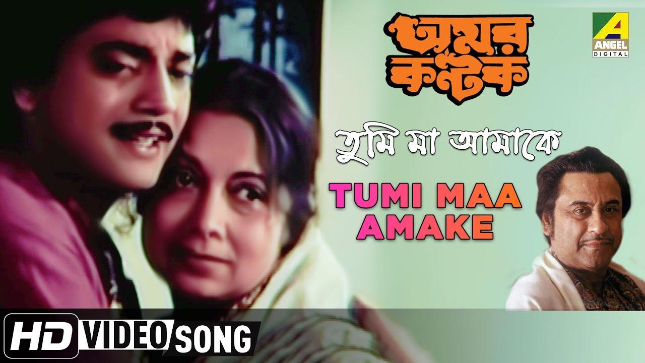 Tumi Maa Amake | Amar Kantak | Bengali Movie Song | Kishore Kumar