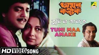 Tumi Maa Amake   Amar Kantak   Bengali Movie Song   Kishore Kumar