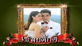 เชลยศักดิ์-chaloeisak-ep-2-16-10-61-ch3thailand