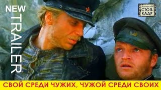"""трейлер к фильму """"Свой среди чужих, чужой среди своих"""", Мосфильм,  1974"""