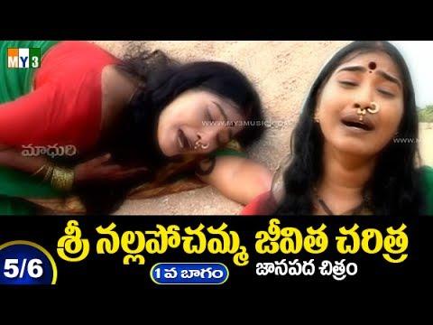 Sri Nalla Pochamma Jeevitha Charitra  - Part - 1 - 5/5 - శ్రీ నల్ల పొచమ్మ జీవిత చరిత్ర - Devotional