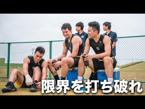 限界を打ち破れ。 仙台89ERSトレーニングキャンプ舞台裏