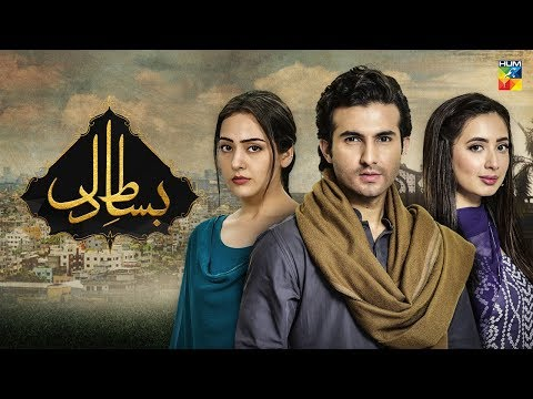 Bisaat e Dil  Teaser  Coming Soon  HUM TV  Drama
