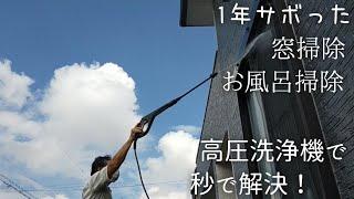 【ズボラの味方】1年振り掃除/高圧洗浄てどこまで綺麗なるか?お風呂の天井/窓掃除が劇的に楽!