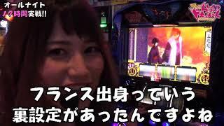 【38時間オールナイト三重】バジ絆全ツ‼これでバジは卒業!!?