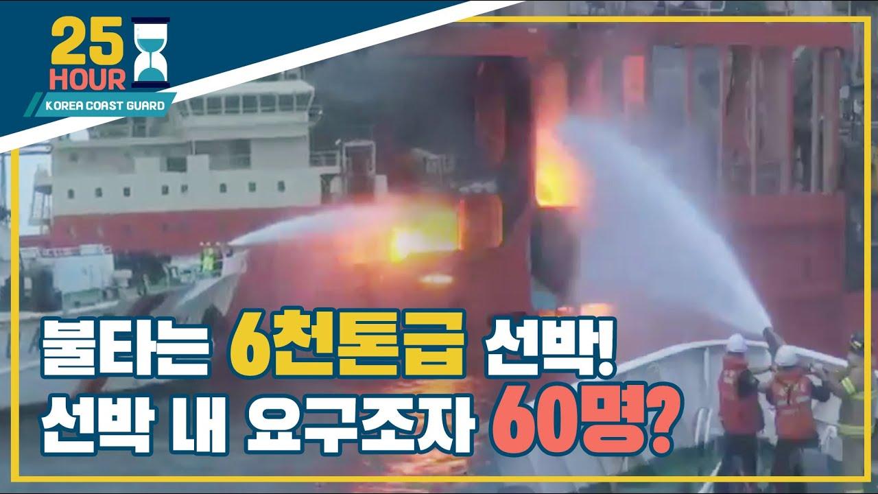 해경 함정보다 큰 선박에서 불이났다! 선박안에는 60명이!!?? / 해양경찰 사건사고 /바다25시