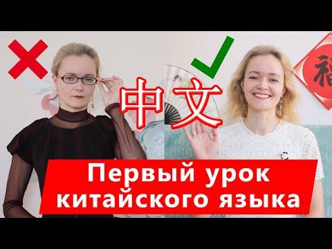 Китайский язык. Урок 1
