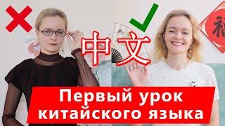 Китайский язык. Урок 1 cмотреть видео онлайн бесплатно в высоком качестве - HDVIDEO