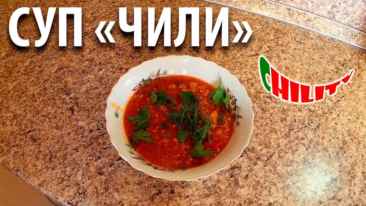 Суп ЧИЛИ - Мужская кухня на CHILI TV