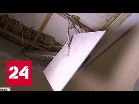 Разрушительный ремонт: потолок особняка упал на голову