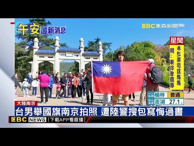 台男舉國旗南京拍照 遭陸警搜包寫悔過書