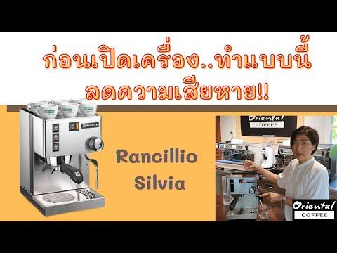 ต้องรู้ วิธีเปิดใช้เครื่องชงกาแฟ Rancillio Silvia ที่ไม่ทำให้เครื่องเสียหาย
