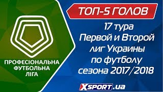 Топ 5 голов чемпионатов ПФЛ в 17-м туре