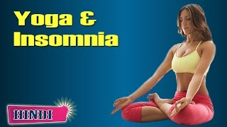 Yoga for Insomnia - Introduction & Tutorial in Hindi