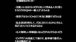ビッグダディの元嫁 美奈子の迷走ぶり チャンネル登録はこちら→ 記事▷ -...