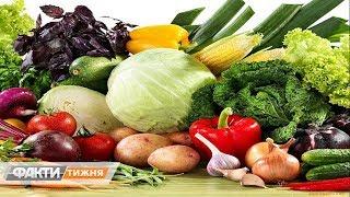 Фруктово-овощной сезон: какие овощи и фрукты станут дефицитными. Факти тижня, 19.05