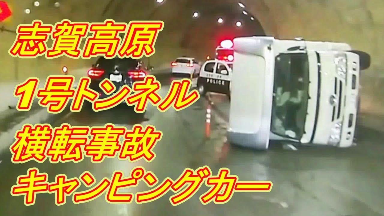 横転 キャンピングカー
