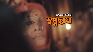 কবিতা || স্বপ্নছায়া || আলমগীর ইসলাম শান্ত || Alamgir Islam Shanto || বিহঙ্গের সুর || Bihonger Shur