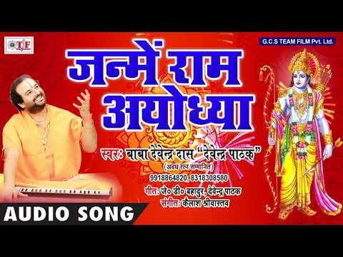Bhakti Song - Baba Devendra