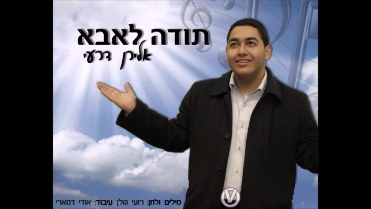 אלירן דרעי - תודה לאבא - 2011