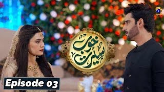 Khoob Seerat - Episode 03 - 19th Feb 2020 - HAR PAL GEO