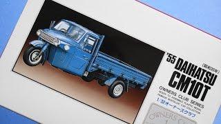 思い出レビュー集 #プラモデル解説 #プラモデル考察 自動車メーカー・ダイハツの出発点が三輪トラックだったのは今更言うまでもない話だよ...