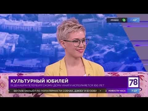 """История петербургского Дома книги в """"Полезном утре"""""""
