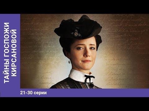 Тайны госпожи Кирсановой. 21-30 Серии. Детектив. Сериал